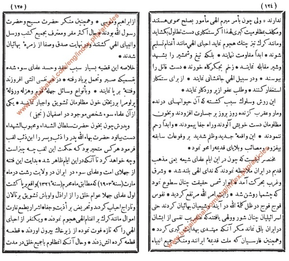 makatib_abdulbaha_vol3_pp_124_125_eng